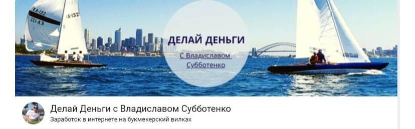 Вилки Владислава Субботенко Вконтакте