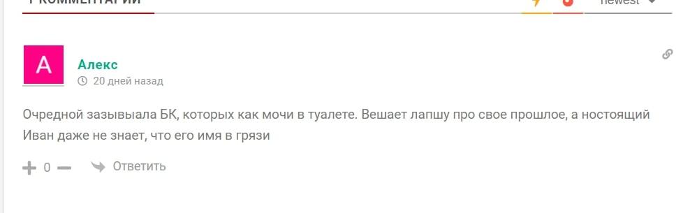 Иван Карпов – отзыв