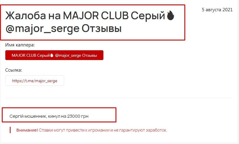 Жалоба на Major Club в Телеграмм