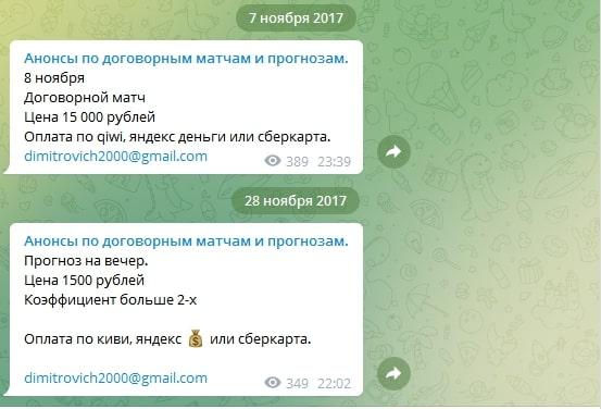 Телеграмм Димитрович: договорные матчи
