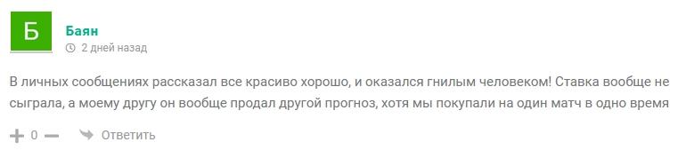 Отзывы о каппере Артем Бет Ставки на спорт Телеграмм
