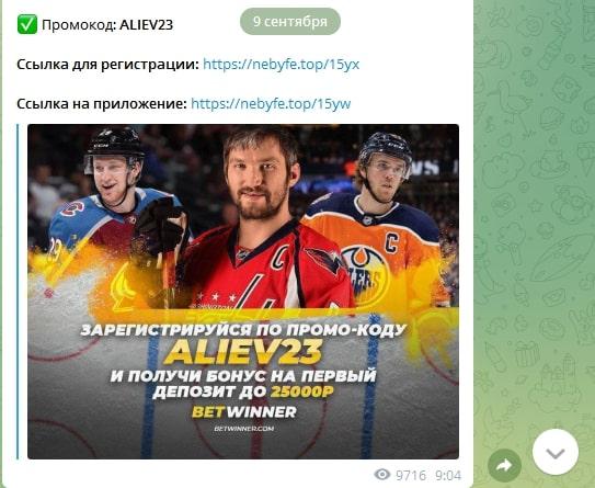 Реклама БК в Телеграмм канале Хоккейная аналитика