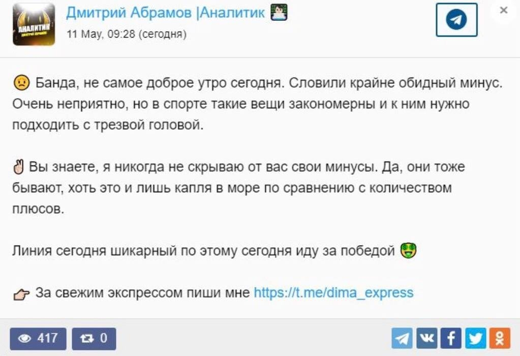Дмитрий Абрамов - прогнозы на спорт