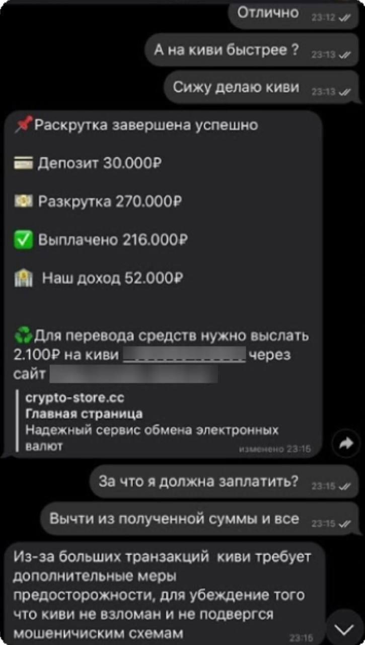 Схема работы Телеграмм Курс на успех