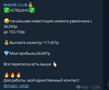 Major Club в Телеграмм
