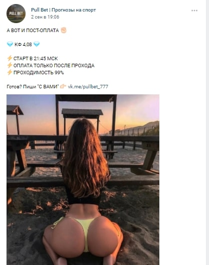 Постоплата Бет Пул ВКонтакте