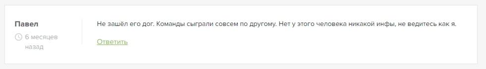 Отзывы реальных клиентов о договорные матчи Владислав Курбанов ВКонтакте