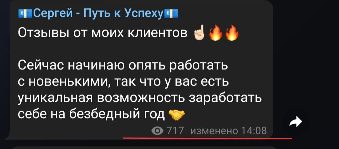 """Просмотры канала """"Сергей – Путь к успеху"""" (ex. Сергей добрый)"""