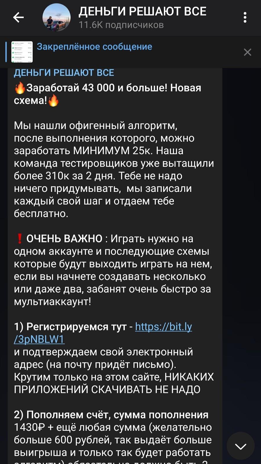 Telegram канал Деньги решают всё   ALEX - схемы взлома казино