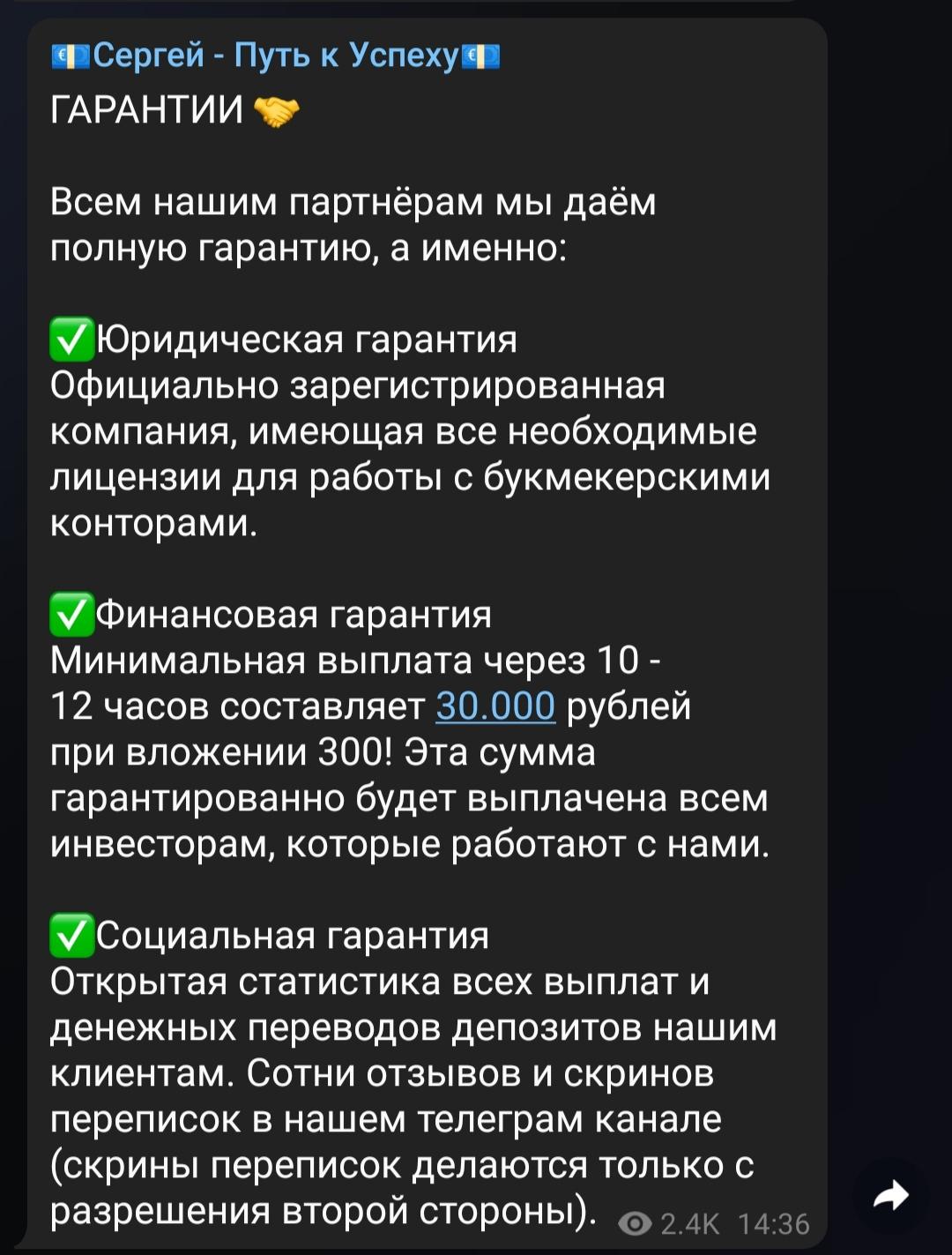 Сергей – Путь к успеху в Телеграмм: гарантии