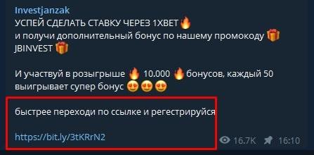 Реклама БК в Телеграм Бекзат Жанзаков