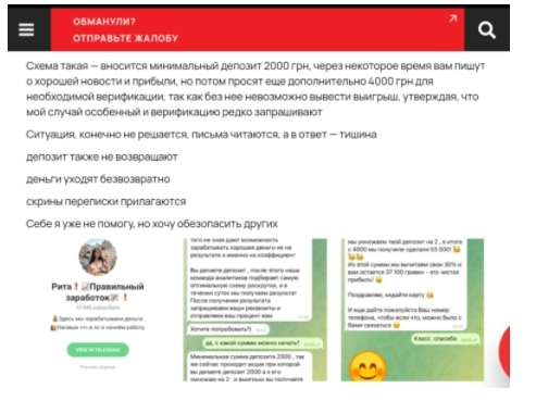 Отзывы клиентов о работе Риты в Телеграмм Workandvibe