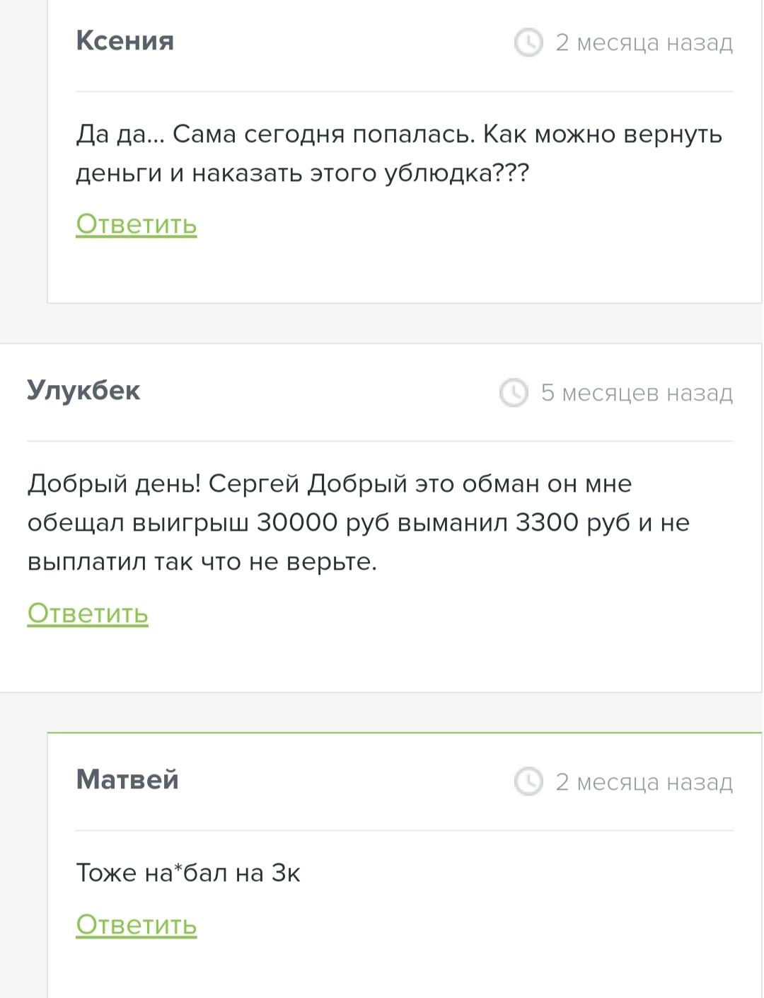 Канал Сергей Добрый в Телеграмм — отзывы клиентов
