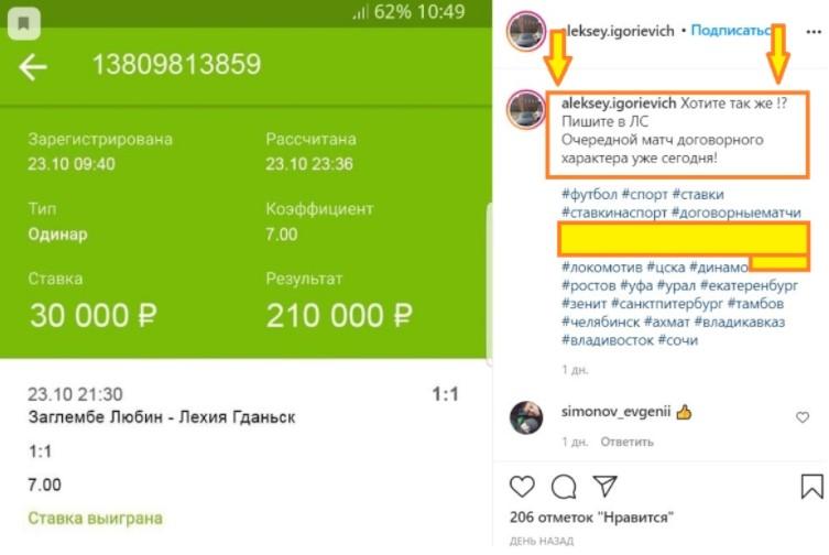 Алексей Игоревич в Инстаграмм - ставки на спорт