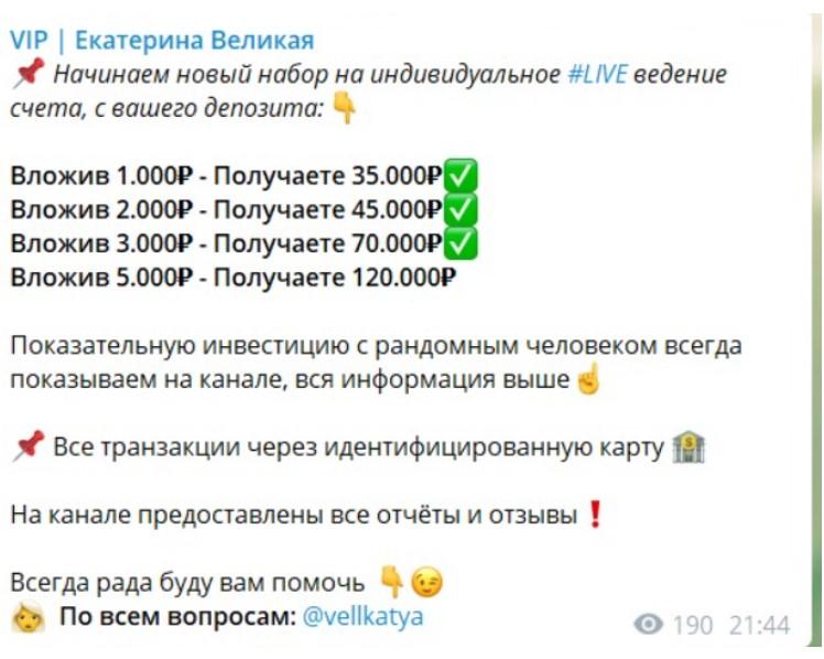 Канал Валерии Вишневской VIP-Chat