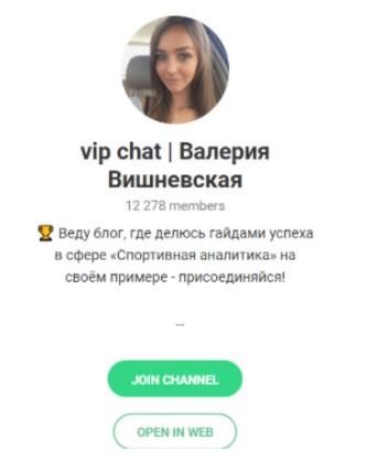 Телеграмм каппера Валерии Вишневской