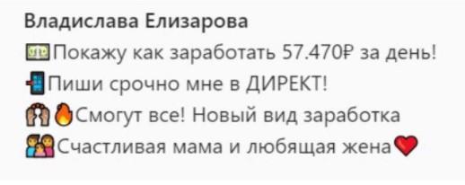 Владислава Елизарова Инстаграм