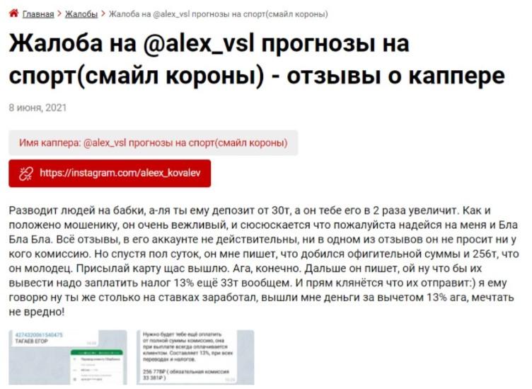 Жалоба на Александра Ковалева