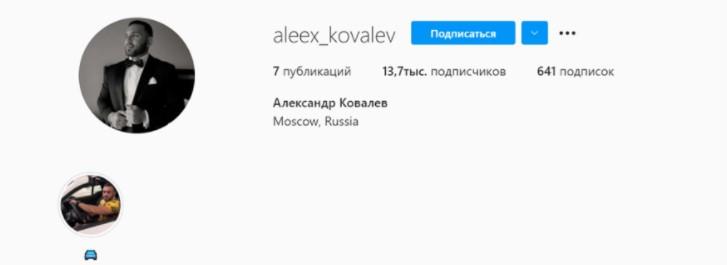 Александр Ковалев в Инстаграм