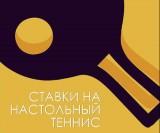 Котов Роман Table Tennis Live или Bet