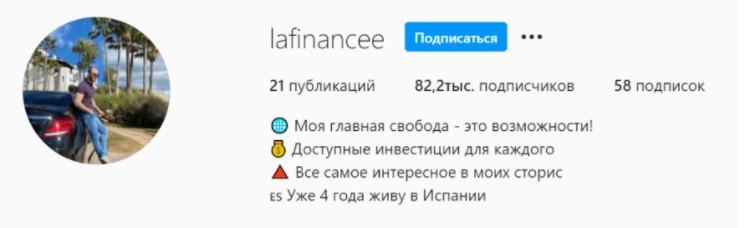 lafinancee в Инстаграме