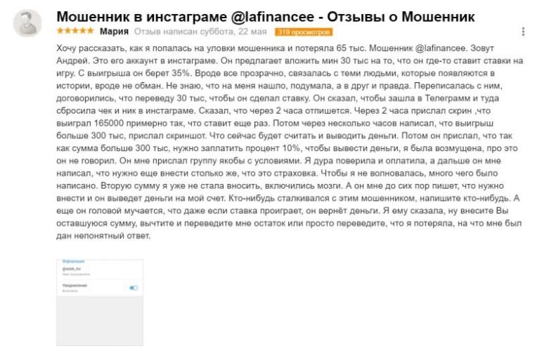 Отзывы клиентов о работе Инстаграм-мошенника lafinancee