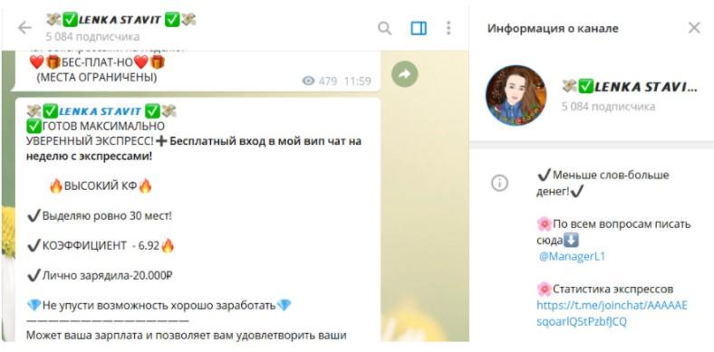 Ленка Ставит в Телеграмм