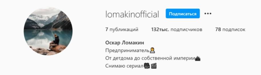 Инстаграм блог Оскара Ломакина