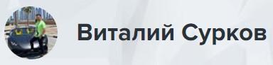 Виталий Сурков в Телеграмм