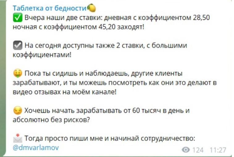 Схема работы Дмитрия Варламова