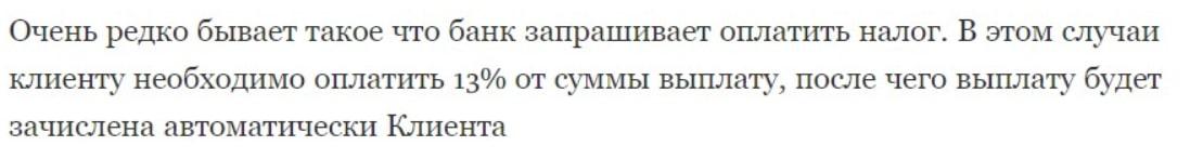 Антон Цуркан про оплату налога