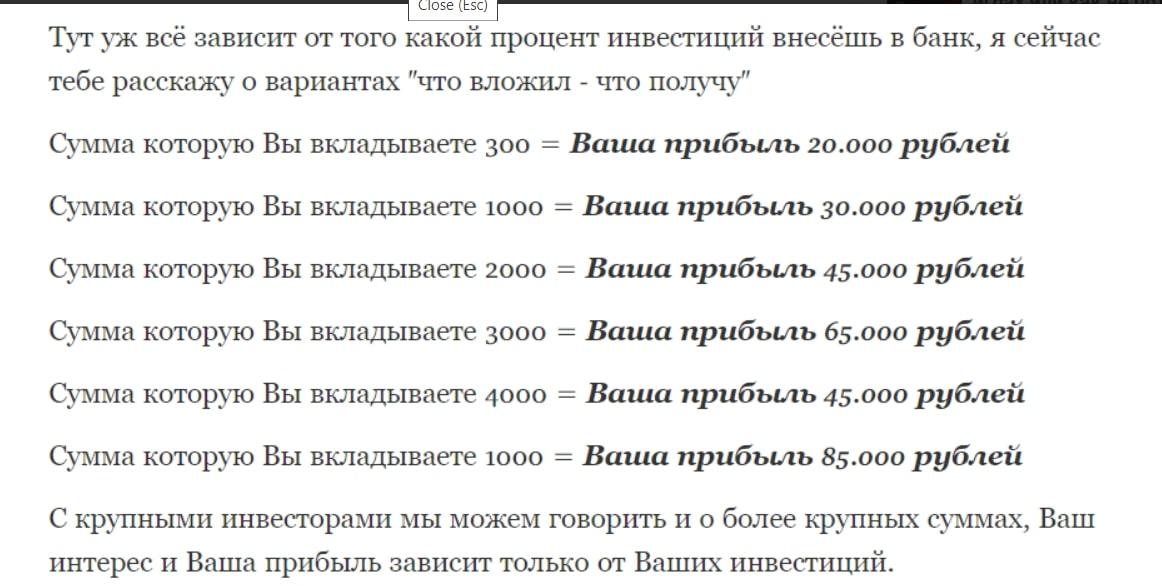 Никита Добрый - раскрутка счета