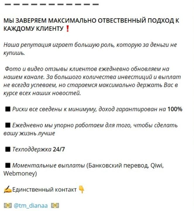 Гарантии Климовой