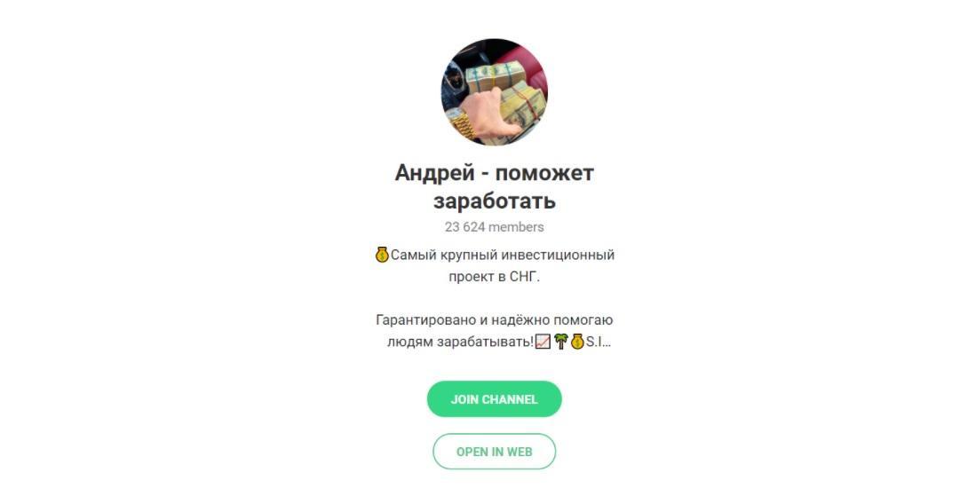 Телеграм канал Андрей — поможет заработать