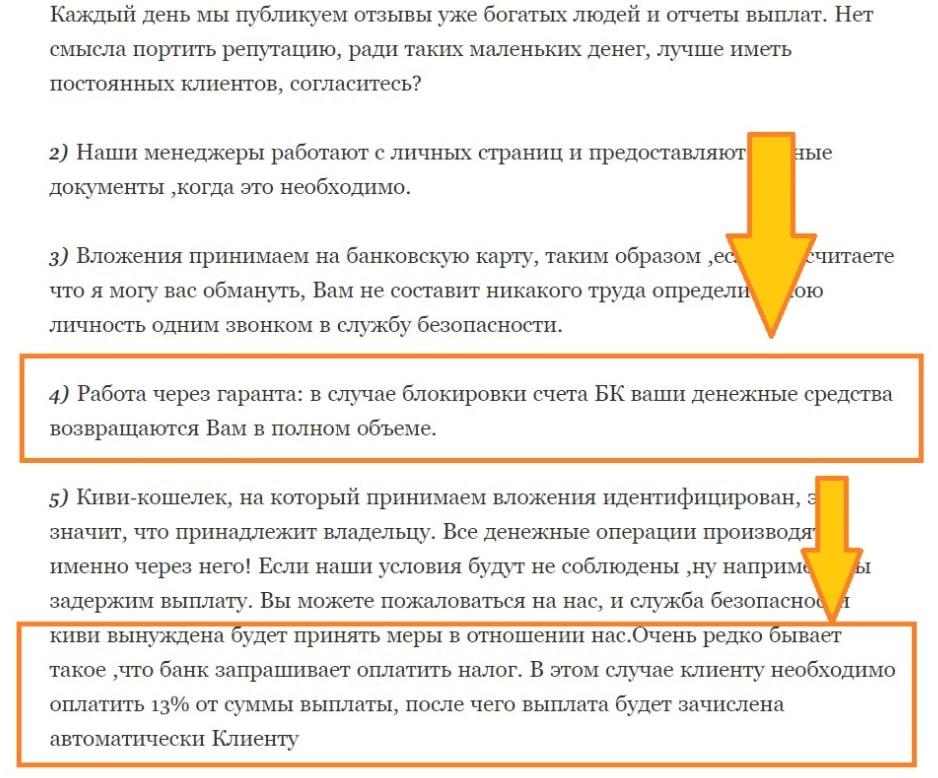 Условия сотрудничества с Валерием Костюком