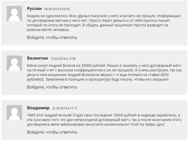 Parlays.pro - отзывы