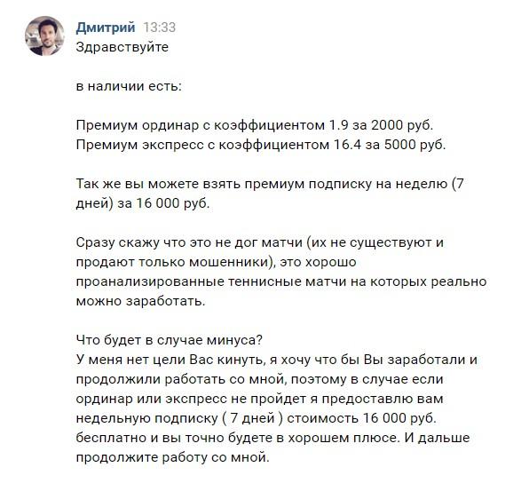 Цены Дмитрия Зуева