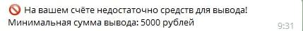 Минимальная сумма вывода в Телеграмм Рич Бот