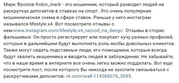 Марк Фролов — отзывы реальных людей