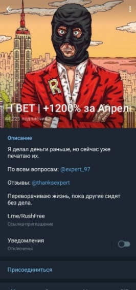 Телеграмм Rush Bet (Раш бет)