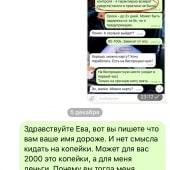 Ева Лукьянова EVA.LU в Телеграмм