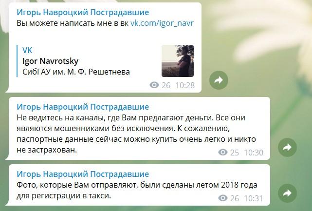Отзывы о Игоре Навроцком