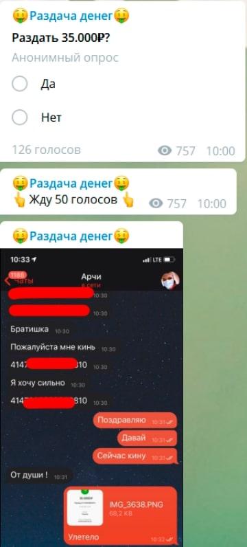Раздача денег в Телеграм Никита Добрый