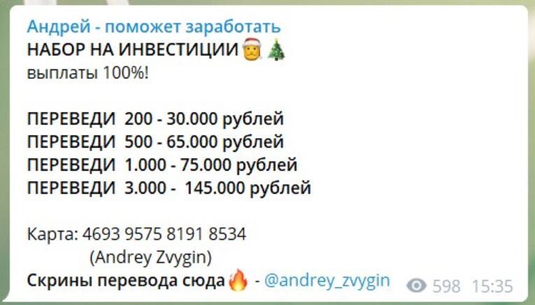 Андрей Звягин - стоимость услуг