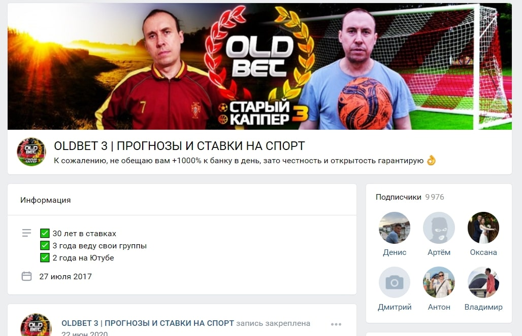 OldBet Вконтакте