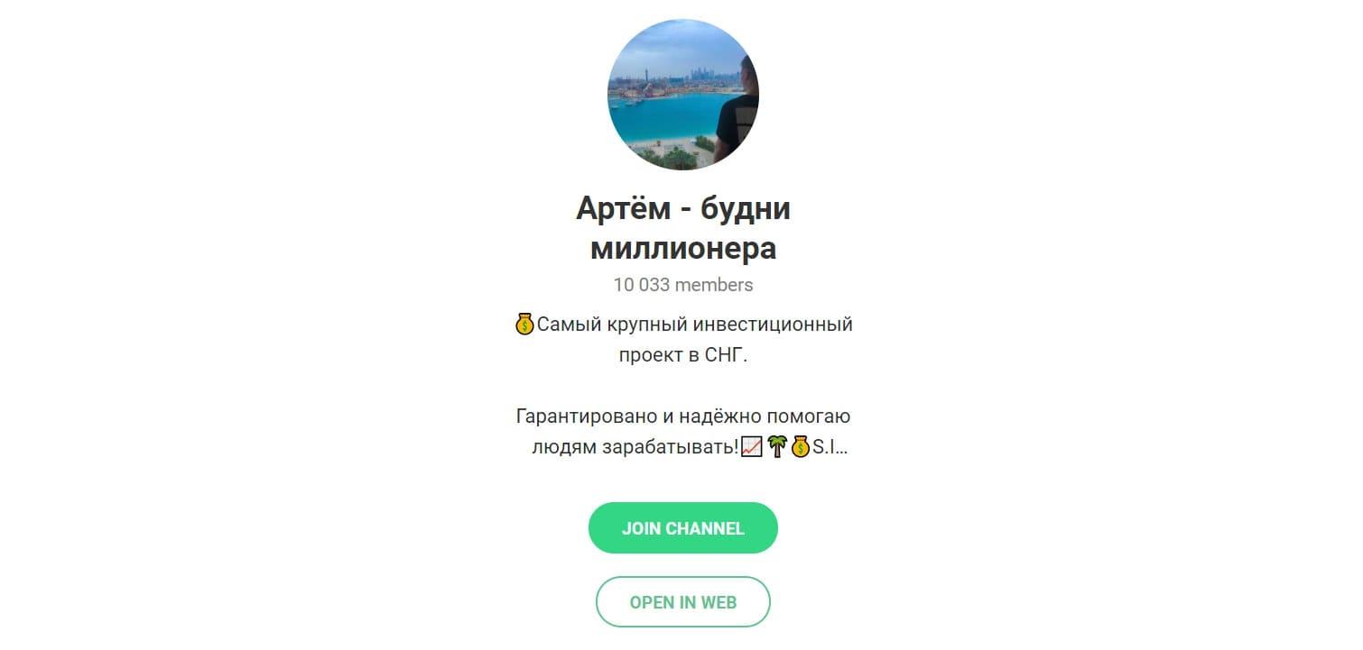 Артем Будни Миллионера Телеграмм