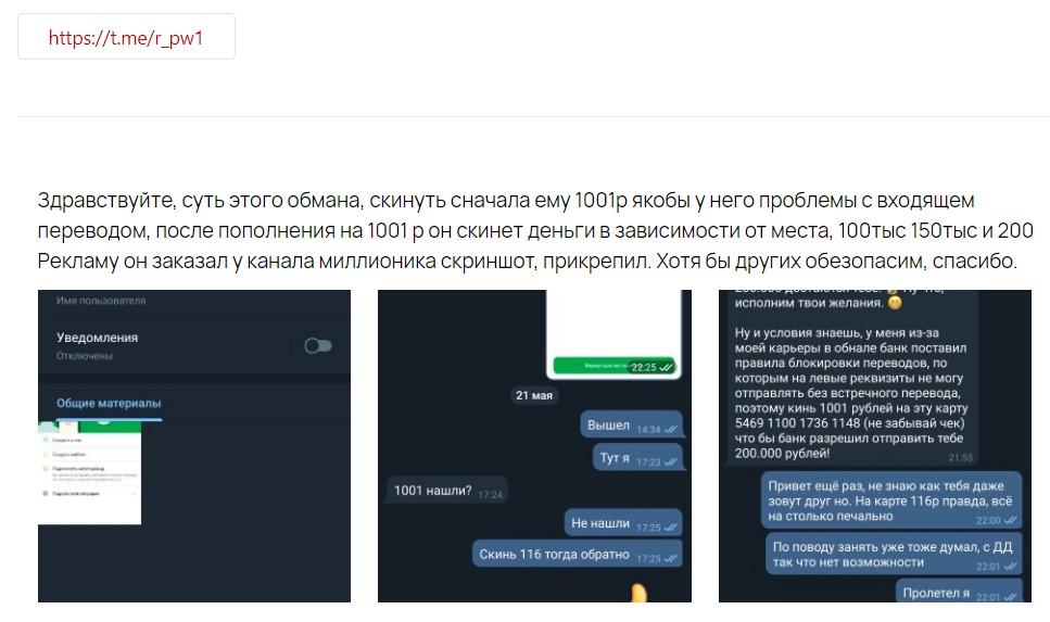 Отзывы о телеграмм канале Розыгрыш миллионера