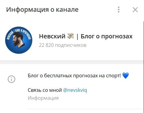 Телеграмм Невский   Блог о прогнозах