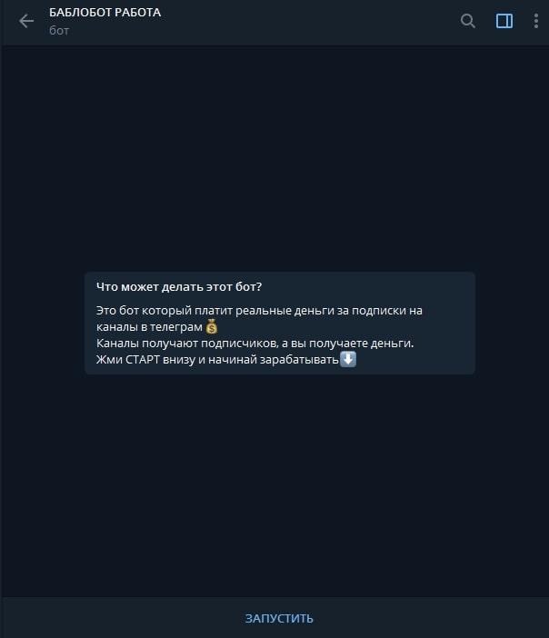 Проект Бабло бот в Телеграмм