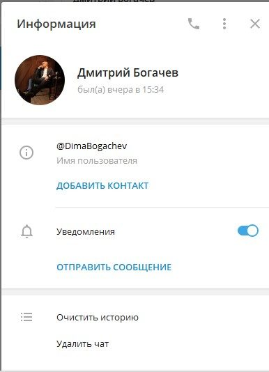 Телеграмм Дмитрий Богачев